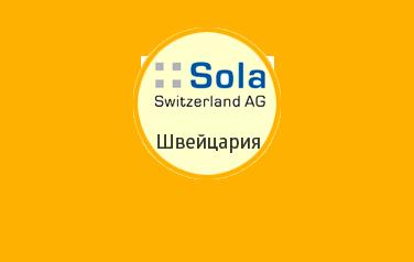 Столовые приборы Sola
