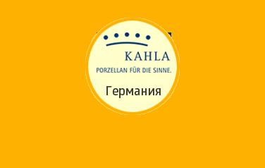 Фарфор Kahla