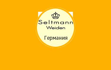 Фарфор Seltmann Weiden