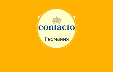 Кухонная утварь Contacto