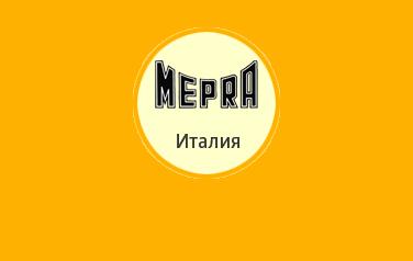 Столовые приборы Mepra
