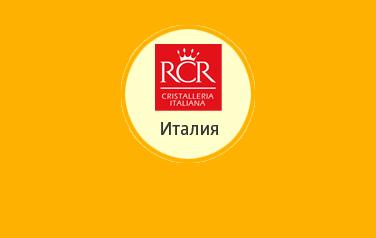 Хрусталь RCR