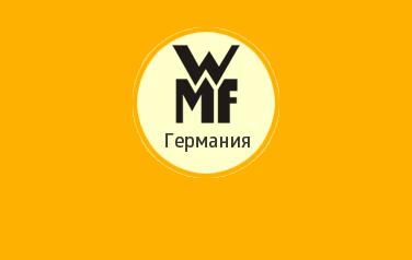 Бокалы WMF