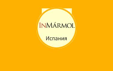 Посуда из камня InMarmol