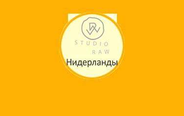 Посуда Studio RAW